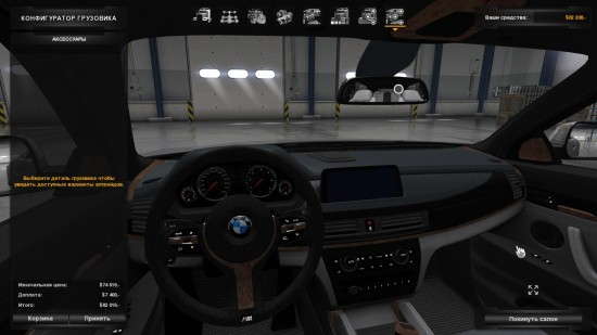 ats-bmw-x6m-2015-bambitrailer-v2-0_5