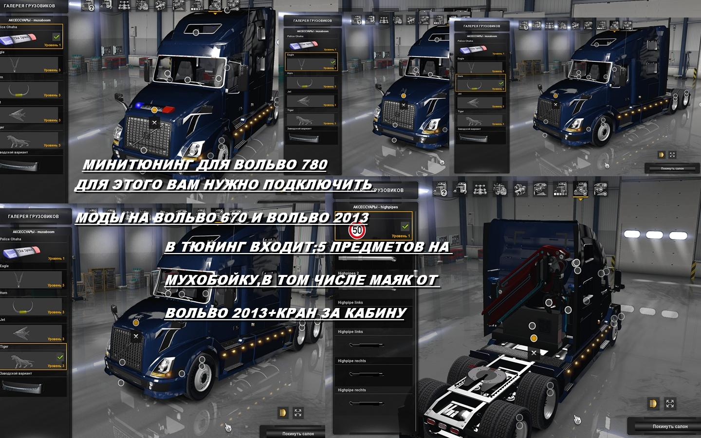 Accessories For Volvo Vnl 780 V1 2 Ats Mods